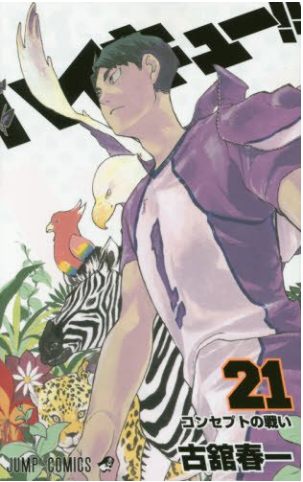 haikyu-21