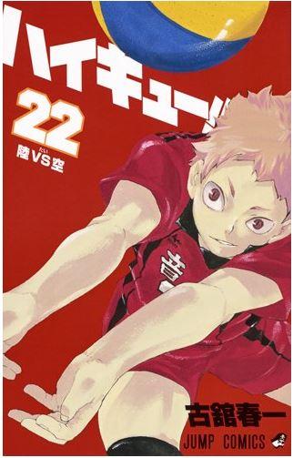 haikyu22