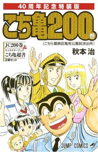 kochikame200