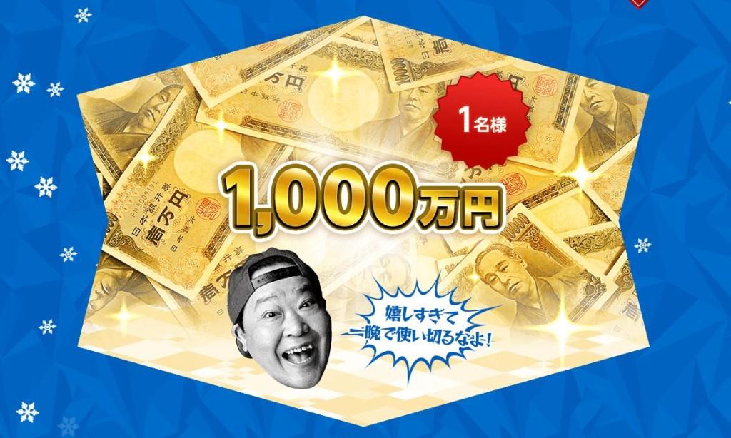 monsut1000