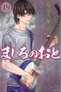 mashironoto19